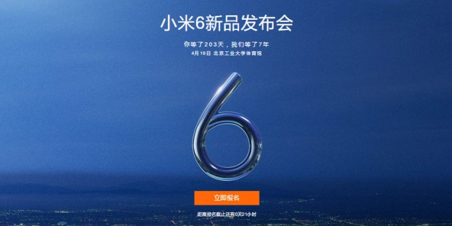 Xiaomi Mi 6 Teaser Released Ahead of April 19 Launch