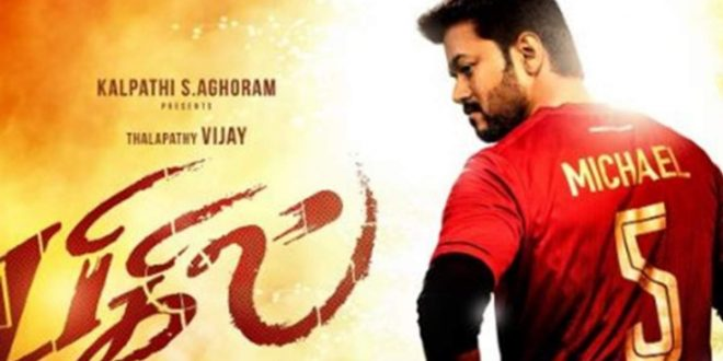 New update on Thalapathy Vijay's 'Bigil'