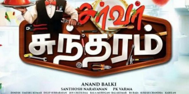 Santhanam's Server Sundaram to be released this October
